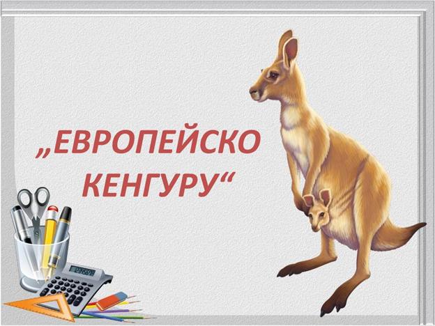 """ОТГОВОРИ на задачите от Националното състезание """"Европейско кенгугру"""", проведено на 18.03.2021 г."""